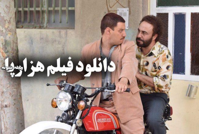 بازیگران فیلم هزارپا + عکس و اسامی بازیگران و خلاصه فیلم