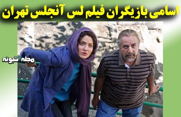 بازیگران فیلم لس آنجلس تهران + عکس بازیگران و خلاصه فیلم لس آنجلس تهران