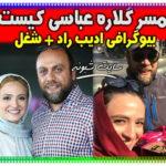 بیوگرافی گلاره عباسی بازیگر و همسرش و فرزندش +عکس و اصالت گلاه عباسی