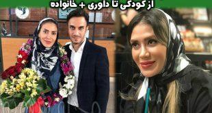 بیوگرافی گلاره ناظمی و همسرش + عکس های گلاره ناظمی داور فوتسال