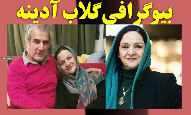 بیوگرافی گلاب آدینه بازیگر و همسرش مهدی هاشمی + عکس های دختر و داماد و حواشی