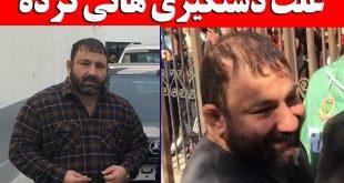 بیوگرافی هانی کرده + هانی کرده کیست و علت دستگیری