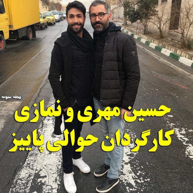 بیوگرافی حسین مهری بازیگر و همسرش + ازدواج و عکس پسرش
