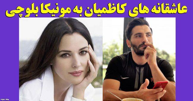 بیوگرافی جواد کاظمیان و همسرش + عکس شخصی و عشق به مونیکا بلوچی