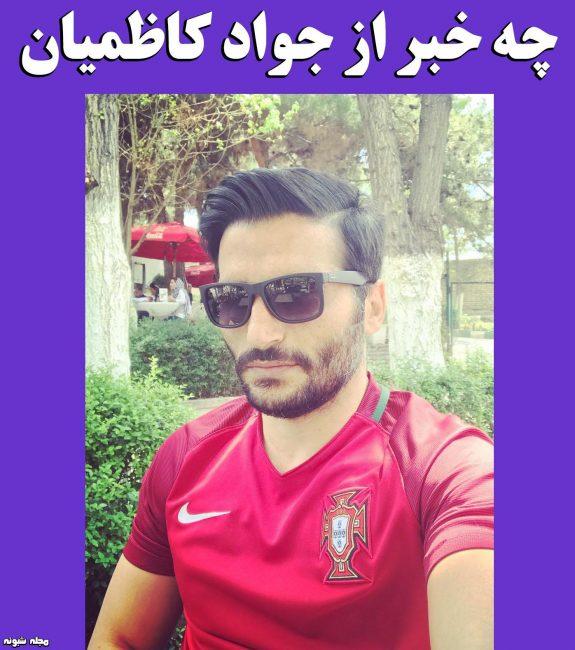 بیوگرافی جواد کاظمیان فوتبالیست