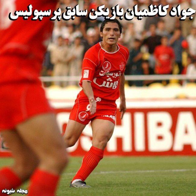 بیوگرافی جواد کاظمیان
