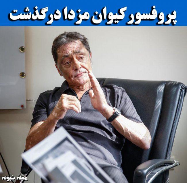 بیوگرافی کیوان مزدا پدر ستون فقرات