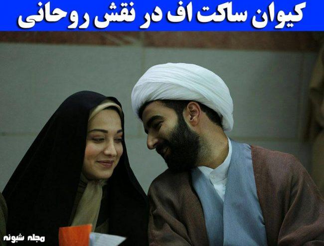 بیوگرافی کیوان ساکت اف و همسرش