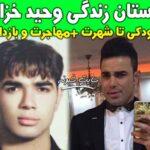 بیوگرافی وحید خزایی +بازداشت وحيد خزايي و اینستاگرام