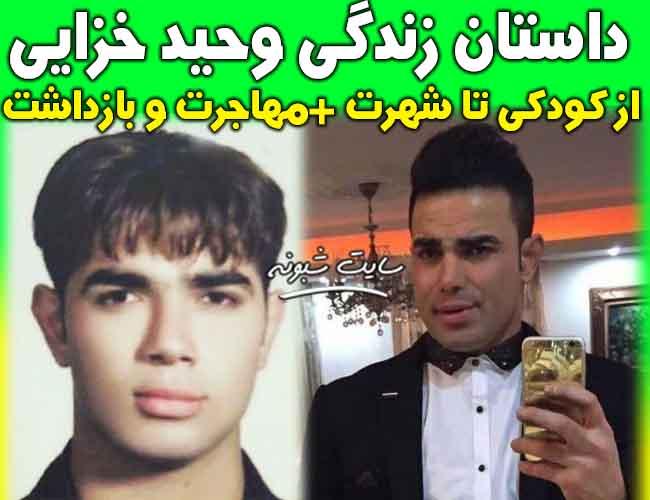 بیوگرافی وحید خزایی +بازداشت وحيد خزايي و عکس های لو رفته