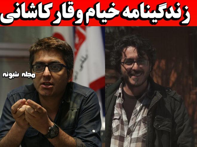 بیوگرافی خیام وقار کاشانی + بازیگر نقش رضا در زندگی از نو کیست