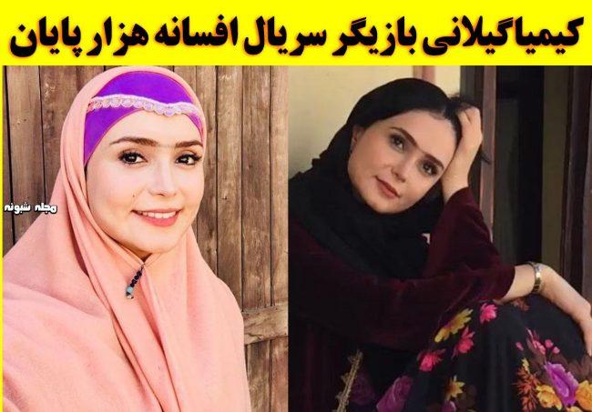بیوگرافی کیمیا گیلانی مجری و بازیگر