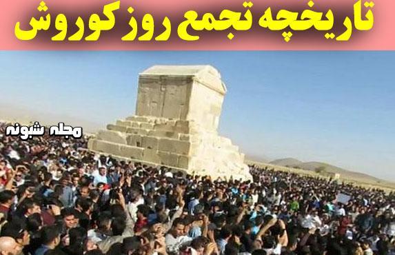 تجمع 7 آبان در مقبره کوروش + فیلم تجمع روز کوروش