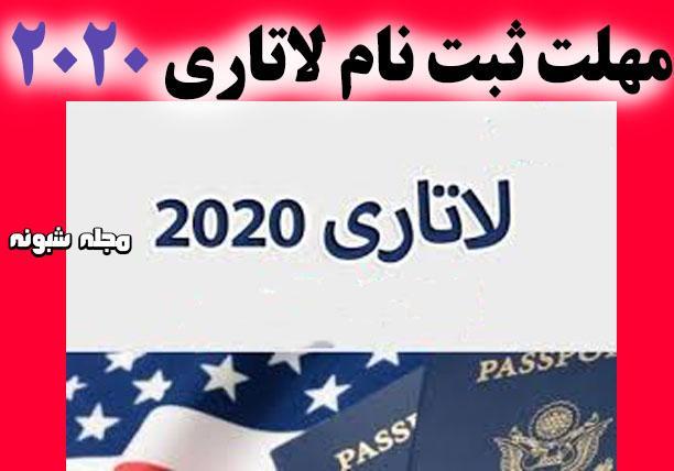 ثبت نام لاتاری 2020