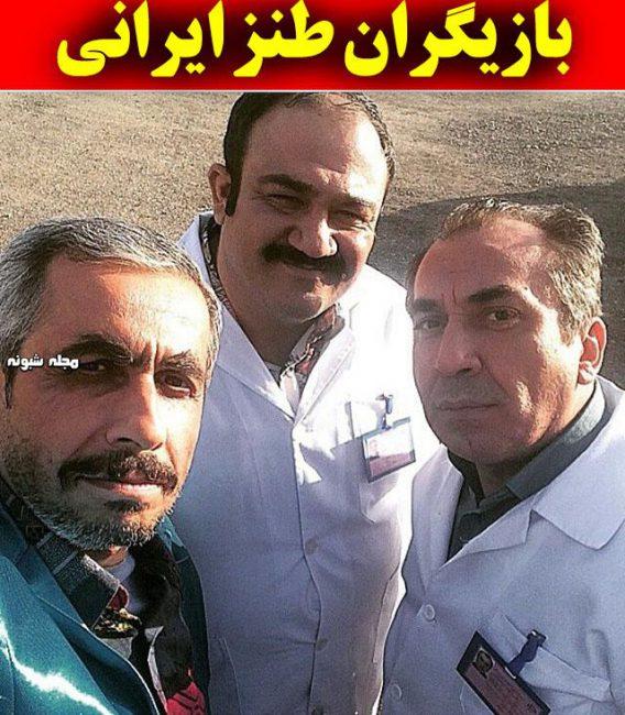 مهران غفوریان بازیگر طنز و همسرش + علت جراحی و عکس شخصی