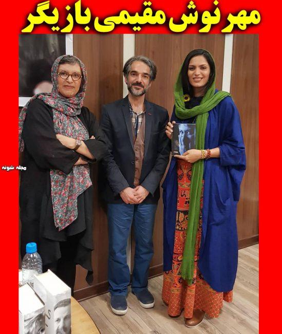 بیوگرافی مهرنوش مقیمی و همسرش