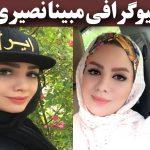 بیوگرافی مبینا نصیری مجری و همسرش مهدی توتونچی +ماجرای ازدواج