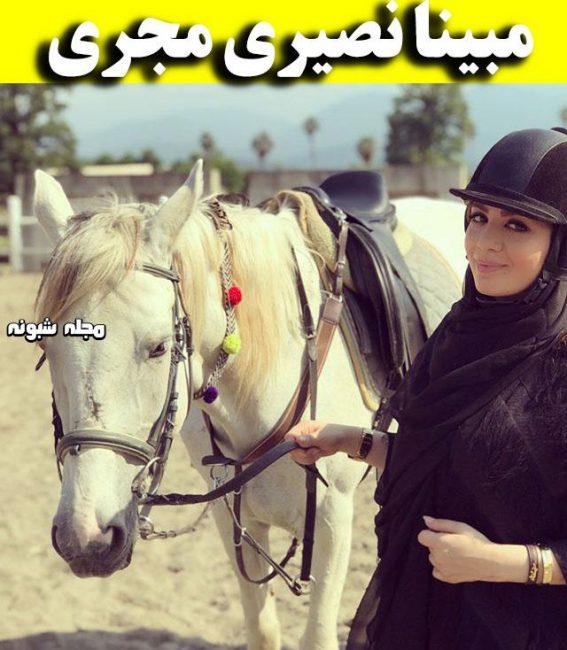 بیوگرافی مبینا نصیری و همسرش