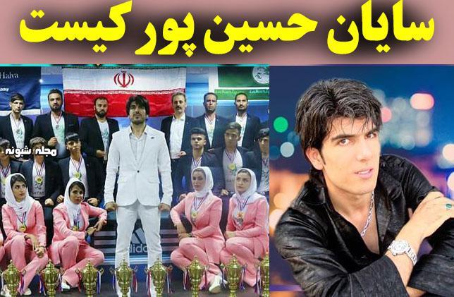 بیوگرافی محمد حسین پور (دکتر سایان)
