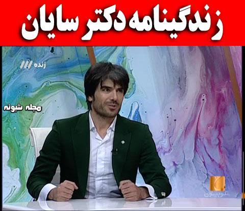 بیوگرافی محمد حسین پور (دکتر سایان) + ادعای مهدویت و عکس های جنجالی و فیلم