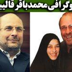 بیوگرافی محمدباقر قالیباف و همسرش + عکس شخصی و شایعه حکم بازداشت