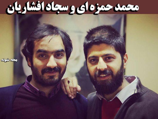 بیوگرافی محمد حمزه ای و همسرش