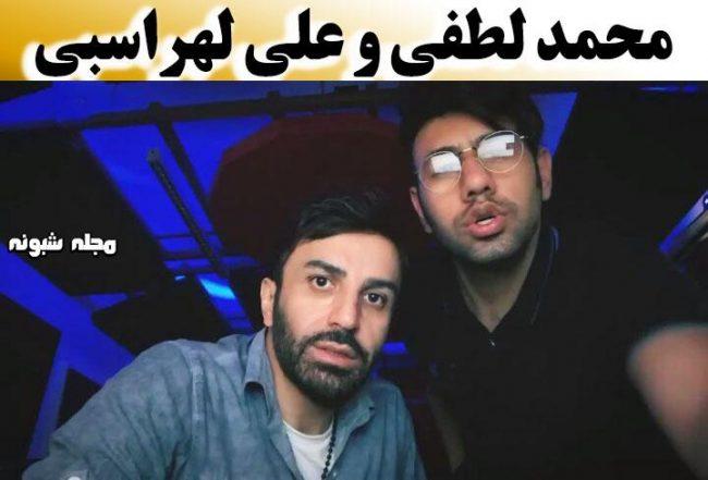 بیوگرافی محمد لطفی خواننده پاپ و همسرش