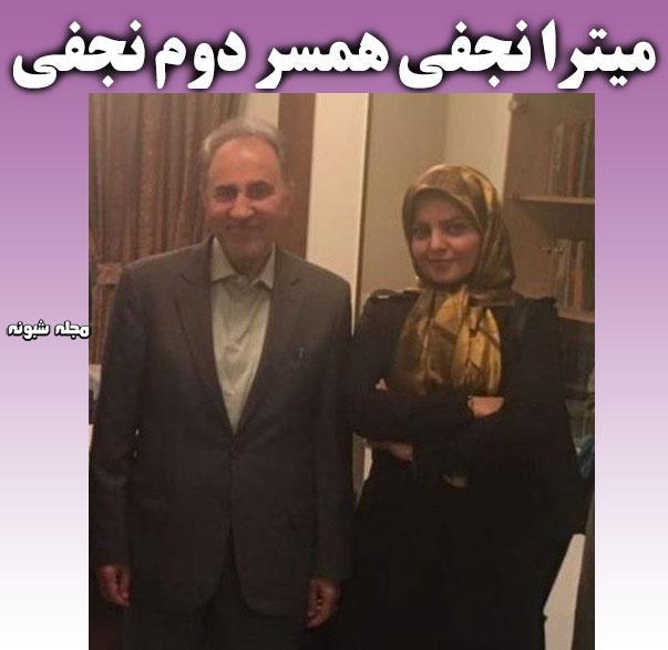 بیوگرافی محمدعلی نجفی و میترا نجفی + عکس همسر دوم و مراسم عقد