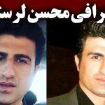 بیوگرافی محسن لرستانی خواننده + عکس شخصی و همسر و آهنگ جدید