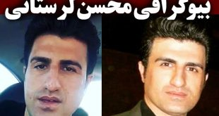 بیوگرافی محسن لرستانی خواننده