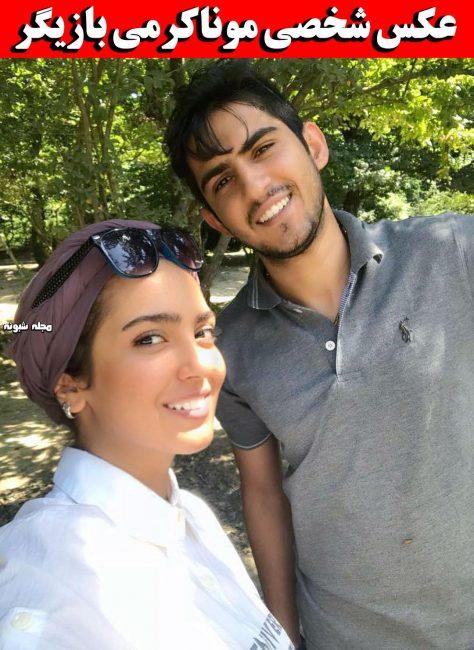 بیوگرافی مونا کرمی و همسرش