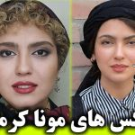 بیوگرافی مونا کرمی بازیگر و همسرش + عکس شخصی و ماجرای ازدواج