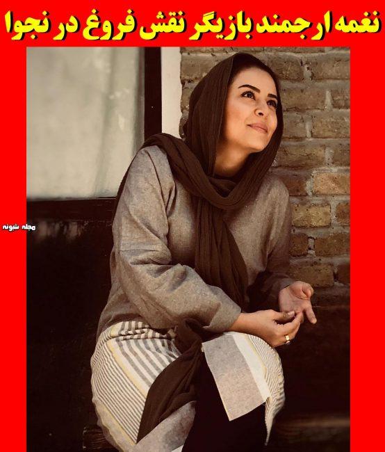 بیوگرافی نغمه ارجمند و همسرش