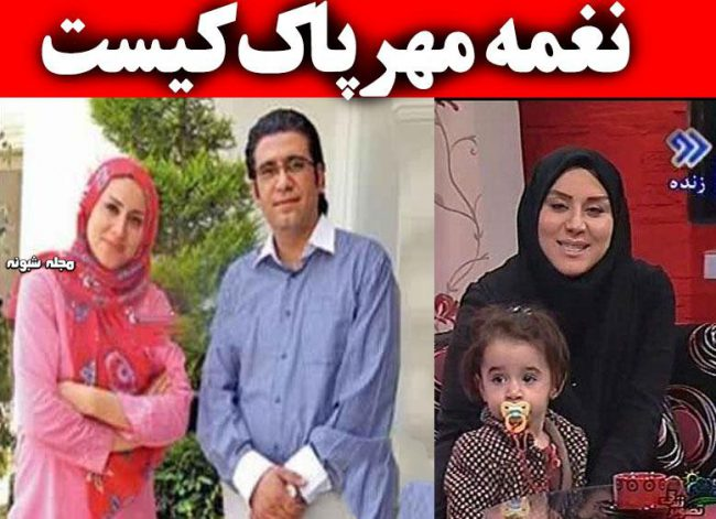 بیوگرافی نغمه مهرپاک همسر رشیدپور + از اجرا تا ازدواج با رضا رشیدپور