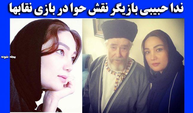 بیوگرافی ندا حبیبی و همسرش