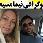 بیوگرافی نیما مسیحا و همسرش + عکس شخصی و پدر شدن و آهنگ ها