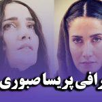 بیوگرافی پریسا صبوری نژاد و همسرش + عکس های شخصی بازیگر نجوا