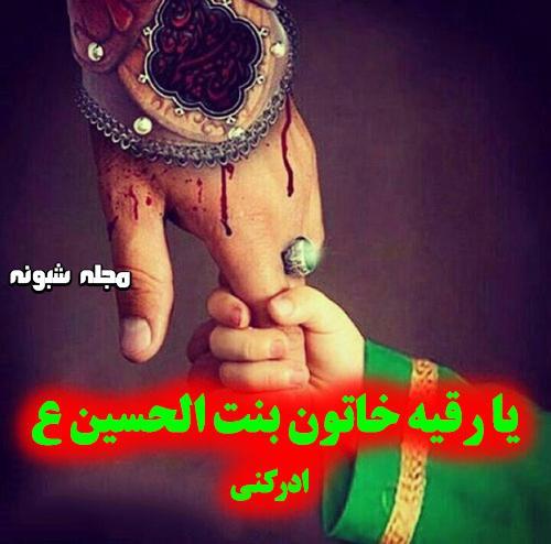 متن تسلیت شهادت حضرت رقیه س + پیامک و عکس نوشته حضرت رقیه