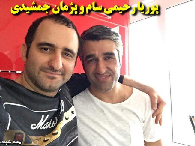 بیوگرافی پوریا رحیمی سام و همسرش