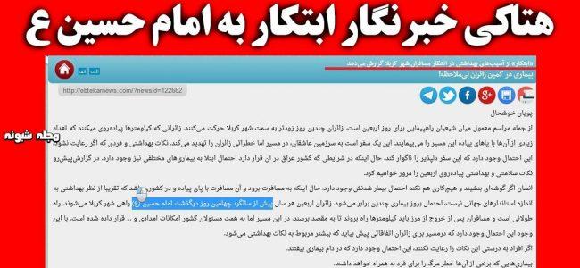 بیوگرافی پویان خوشحال خبرنگار هتاک به امام حسین + عکس و خبر دستگیری