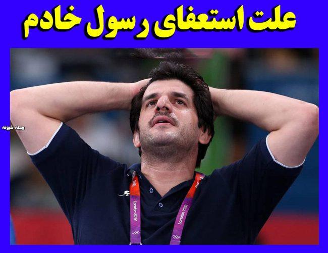 بیوگرافی رسول خادم کشتی گیر و همسرش + عکس دیده نشده و علت استعفا