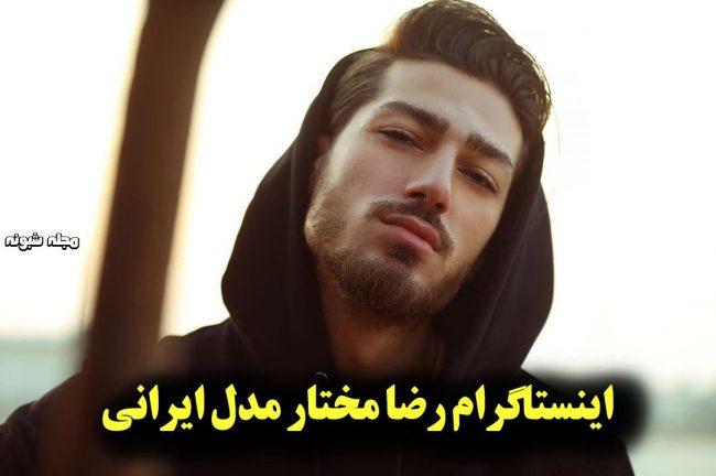 بیوگرافی رضا مختار مدل ایرانی مرسدس بنز