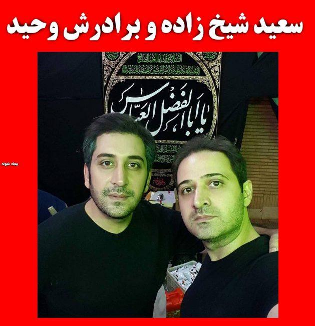 بیوگرافی سعید شیخ زاده مجری و دوبلور و همسرش + عکس شخصی و ازدواج