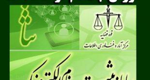 پیگیری پرونده قضایی با کد ملی از سامانه ثنا