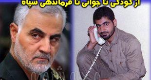 سردار سلیمانی | بیوگرافی سردار قاسم سلیمانی و همسر و دختر و پسرش + اینستاگرام