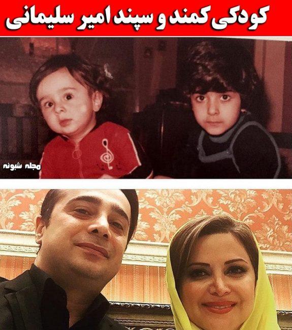 بیوگرافی سپند امیرسلیمانی و عکس کودکی اش