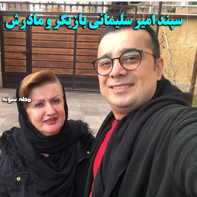 بیوگرافی و عکس سپند امیرسلیمانی و مادرش