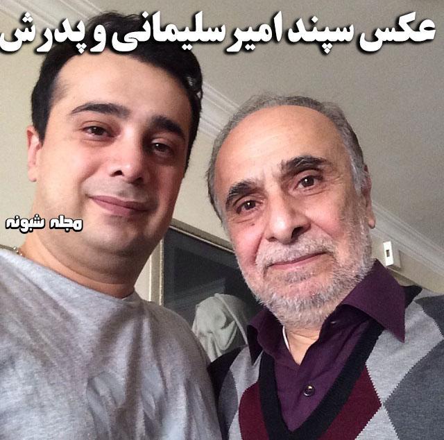 بیوگرافی سپند امیرسلیمانی و پدرش سعید امیرسلیمانی