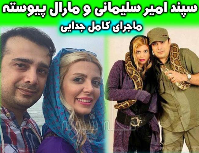 سپند امیرسلیمانی بازیگر و همسرش مارال آراسته