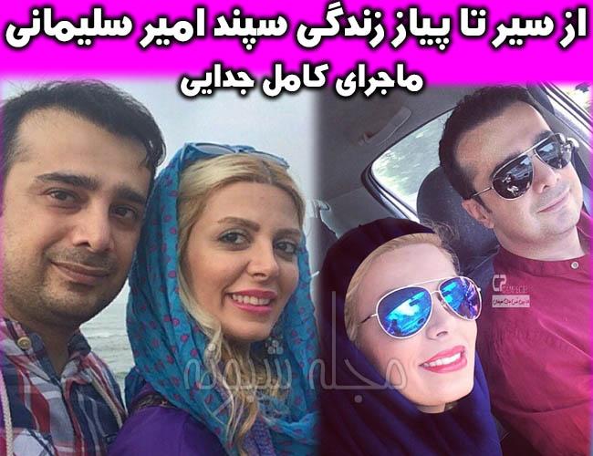 بیوگرافی سپند امیرسلیمانی و همسر جدیدش +ازدواج مجدد